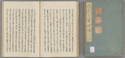 折たく柴の記(松浦史料博物館蔵)