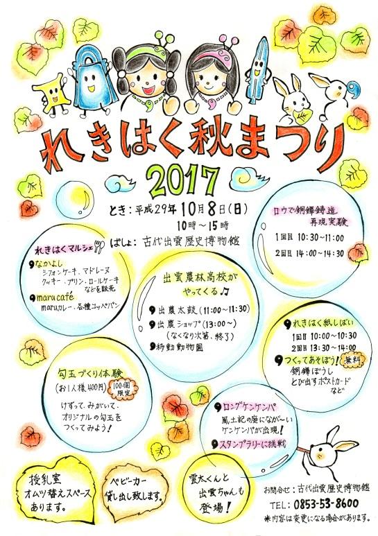 秋まつり2017ポスター