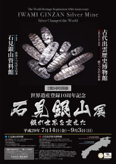 世界遺産登録10周年記念 石見銀山展