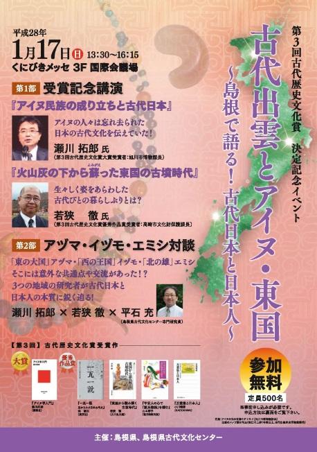 第3回古代歴史文化賞