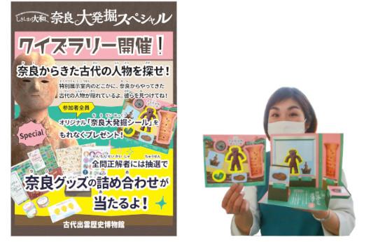 しきしまの大和へ 奈良発掘スペシャル クイズラリー