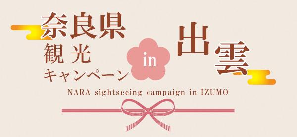 奈良県観光キャンペーンin出雲 紹介チラシ画像