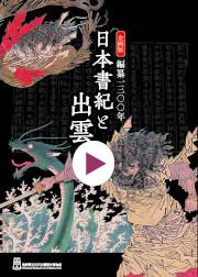 日本書紀とは、なにか。