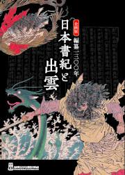 企画展 編纂1300年 日本書紀と出雲
