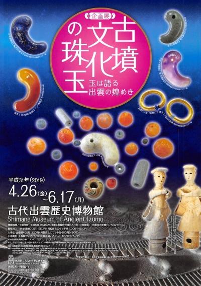 企画展 古墳文化の珠玉 玉は語る出雲の煌めき